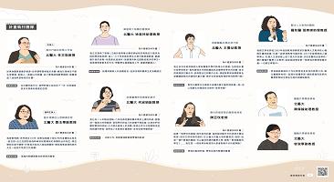 【敘事力教學社群】跨領域團隊教師經驗談